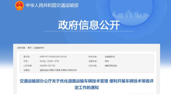 """交通部督促货车""""三检合一""""落实2021年4月1日前完成系统升级"""