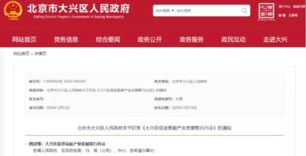北京大兴:明年买氢能重卡给予40%购置补贴