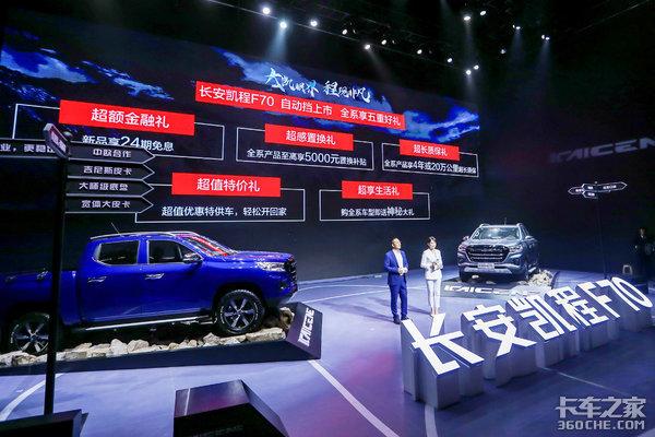 长安凯程F70自动挡重庆区域上市发布会