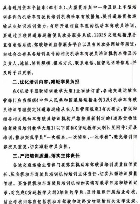 交通部:明年3.1起运输资格证不用考试