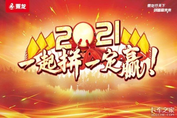 剑指一万!乘龙2021年浙沪区域营销年会隆重召开