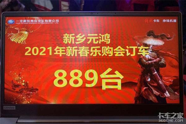 2021开门红新乡元鸿青岛解放新春乐购会订车889台