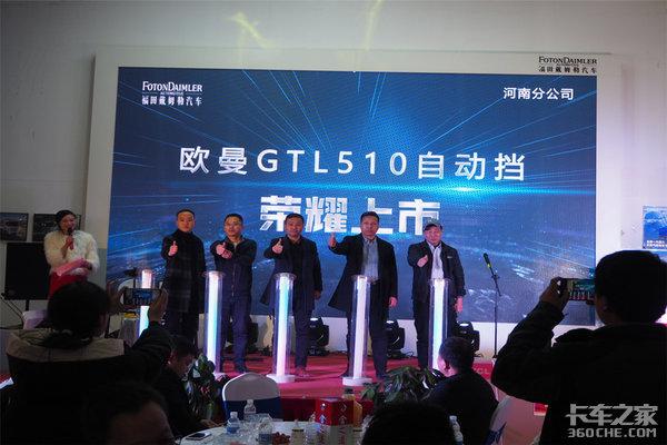 安阳正大欧曼GTL510自动挡上市会暨年终答谢会圆满举行