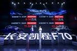 长安凯程 新疆恒信 F70自动挡上市发布