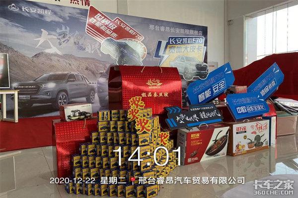 邢台睿昂长安凯程大皮卡F70自动挡上市圆满成功