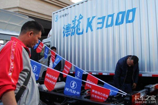 总签约2180台!自重最低2.19吨陕汽轻卡德龙K3000珠三角上市