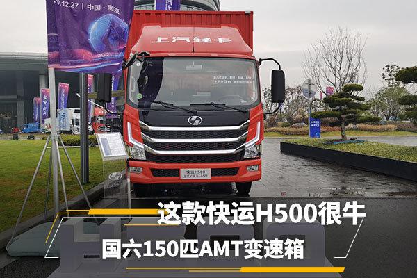 蓝牌轻卡也带AMT这款国六上柴150马力的快运H500不一般