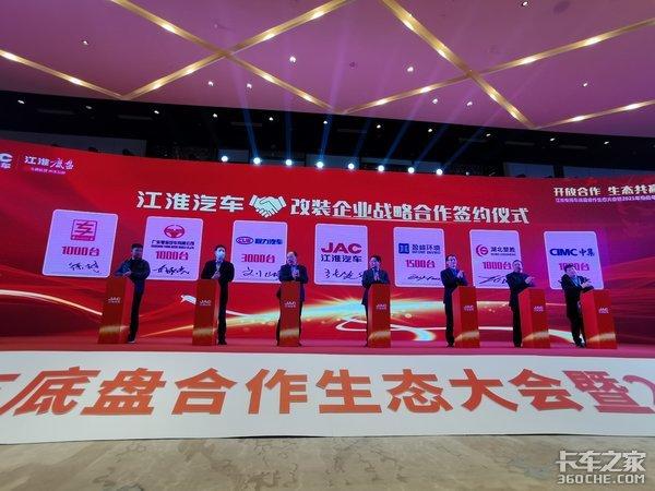 江淮专用车底盘:2021聚焦五大细分市场打造专用车专属底盘
