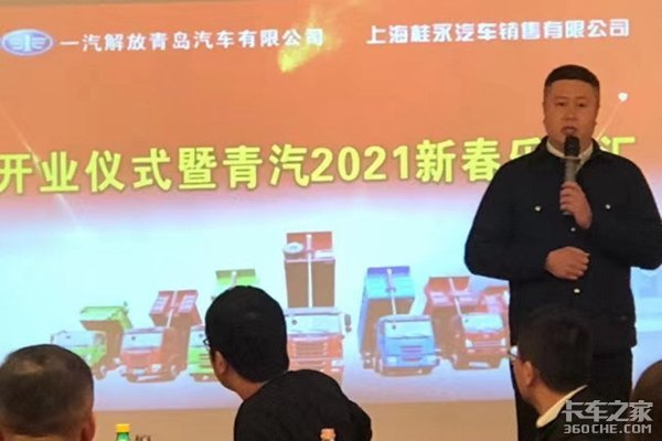 上海桂永开业仪式暨一汽解放青汽自卸车2021新春乐购汇