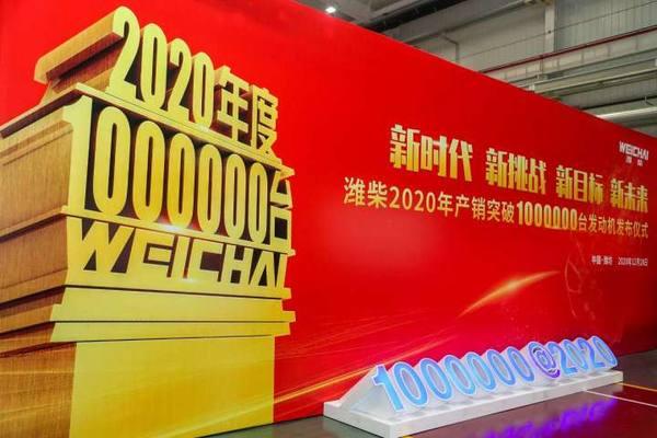 潍柴2020年产销发动机突破100万台大关