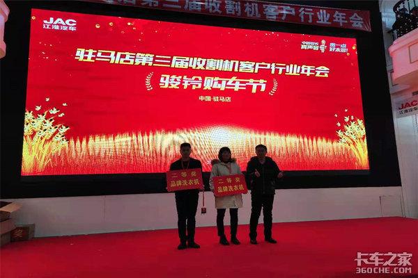 驻马店第三届收割机行业年会暨江淮骏铃购车节成功举办