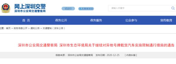 深圳限行外地货车!1月1日起正式实施闯禁一律扣分罚款