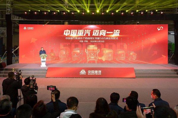 中国重汽年产销突破50万辆谭旭光离他的小目标还远吗?