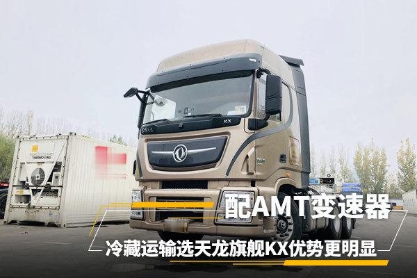 配备AMT变速器、空气悬架,冷藏运输选天龙旗舰KX优势更明显