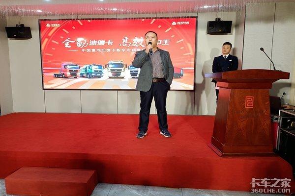 中国重汽汕德卡新余专场推广会