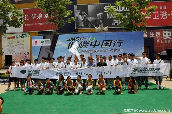 低碳中国行绿动古都 环保新理念进西安