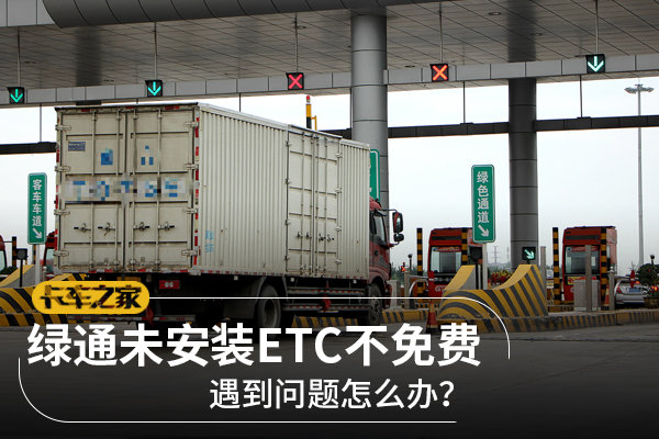 绿通车未安装ETC不免费遇到问题怎么办?使用攻略奉上