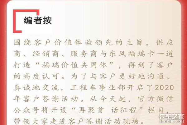 【再聚首话征程】东风福瑞卡开启2020年客户答谢活动