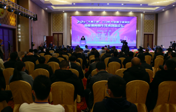 '天鹅之城'三门峡、开放腾飞湖滨区新能源商用车技术论坛成功举办