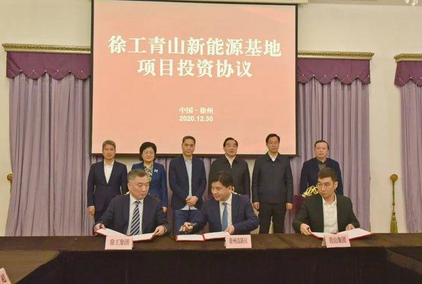 55亿!徐工青山新能源基地项目投资签约