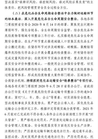 温岭槽罐车爆炸事故原因公布!30名公职人员被政务记过、党内警告处分