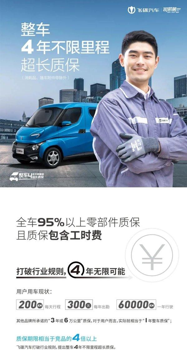 """飞碟Q2前瞻科技解锁电动物流未来只对你""""来电""""!"""