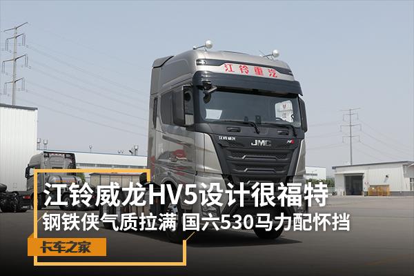 钢铁侠气质拉满国六530马力配怀挡江铃威龙HV5设计很福特
