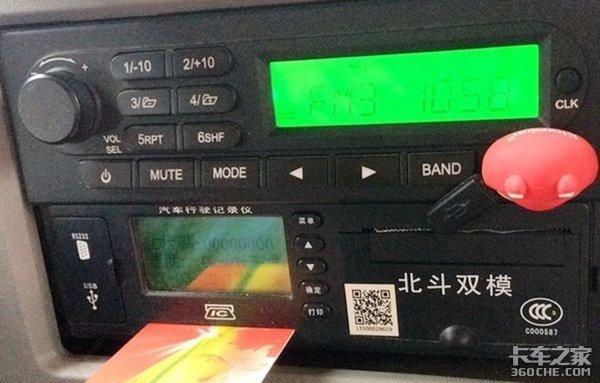随意关闭GPS系统货车司机被罚2000元