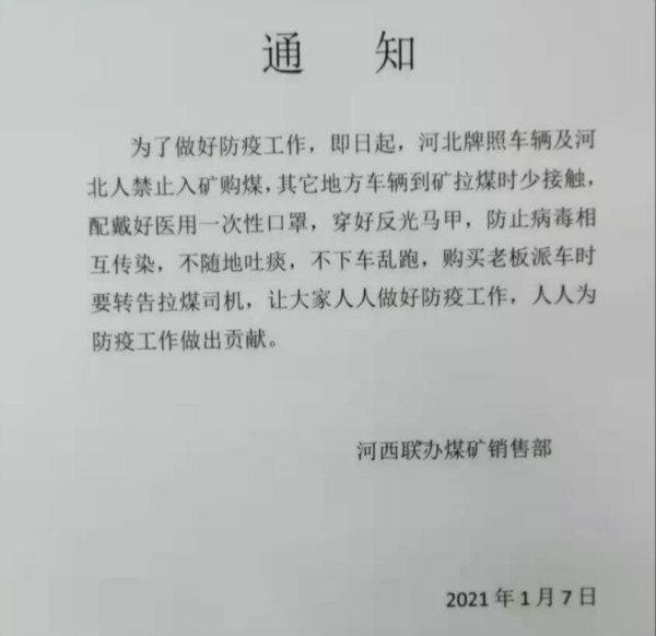 紧急通知:陕西煤矿禁止河北车辆进入装煤山西对河北车辆劝返