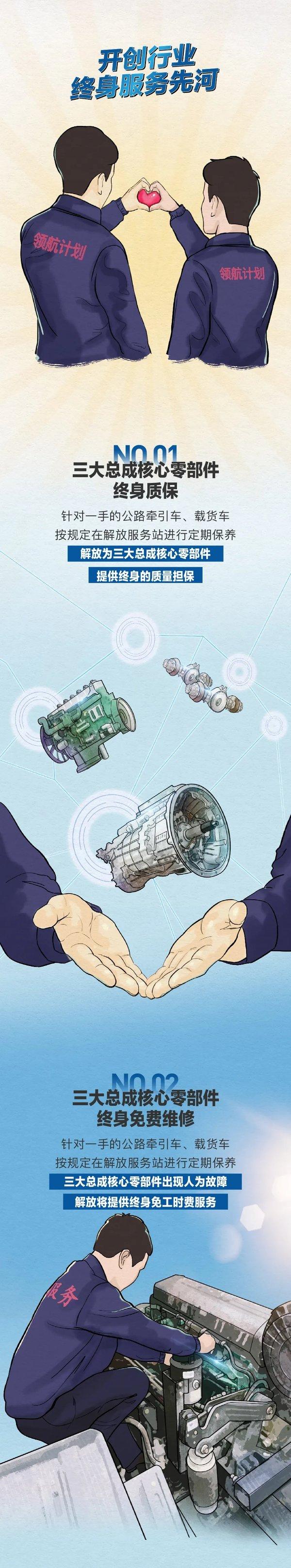 """终身免费维修、终身免费送机油滤芯!""""感动服务""""领航计划来了!"""