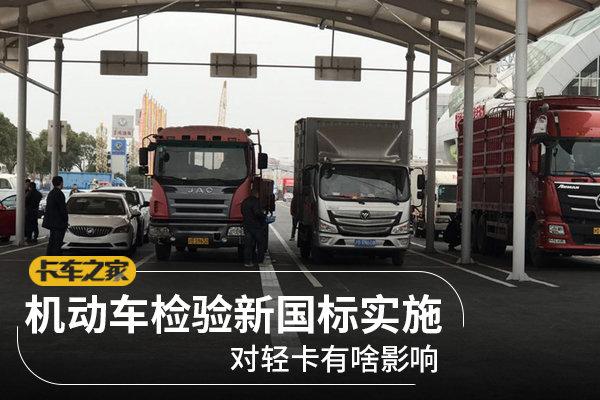 机动车检验新国标实施对轻卡有啥影响
