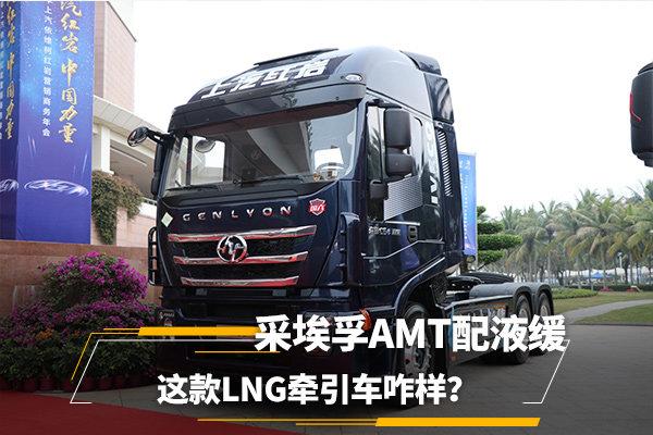 国六机配采埃孚AMT、液缓这款LNG牵引车杰狮C6怎么样?