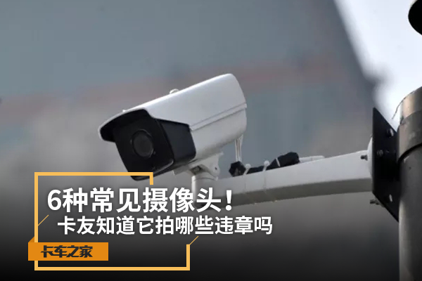 6种常见摄像头新手司机一定要知道它拍哪些违章