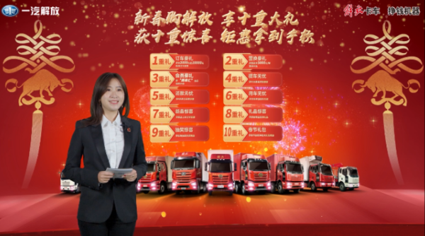 2021喜迎开门红:解放新春大拜年直播订单销量破万
