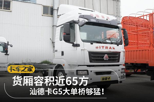 货厢容积近65方汕德卡G5大单桥够猛!