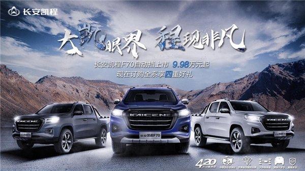 长安凯程F70全系车型钜惠享四重豪礼!