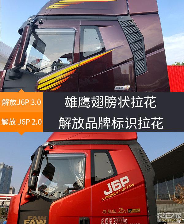 历时8年终改款新老J6P内饰变化在哪?