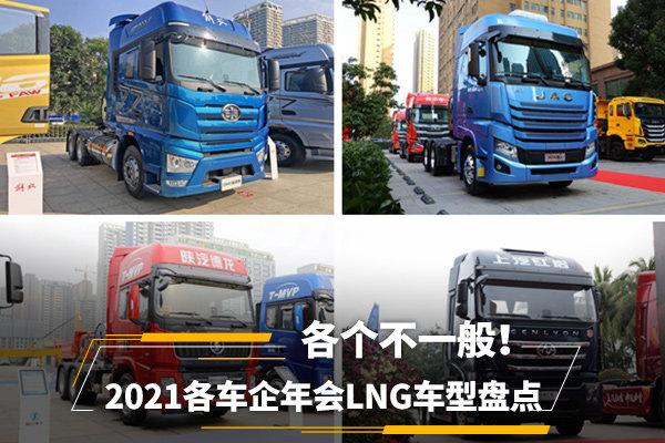 2021各车企年会LNG车型盘点各个不一般