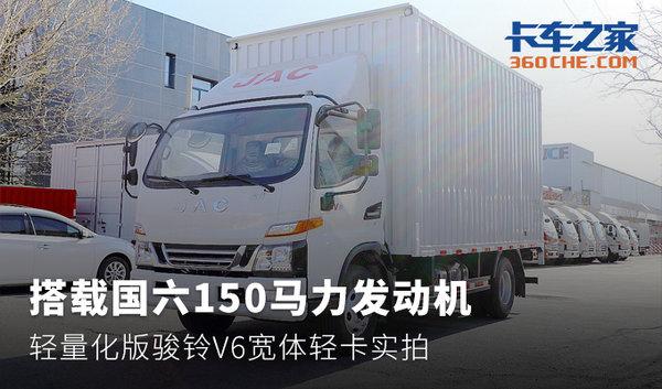 国六150马力发动机骏铃V6宽体轻卡实拍
