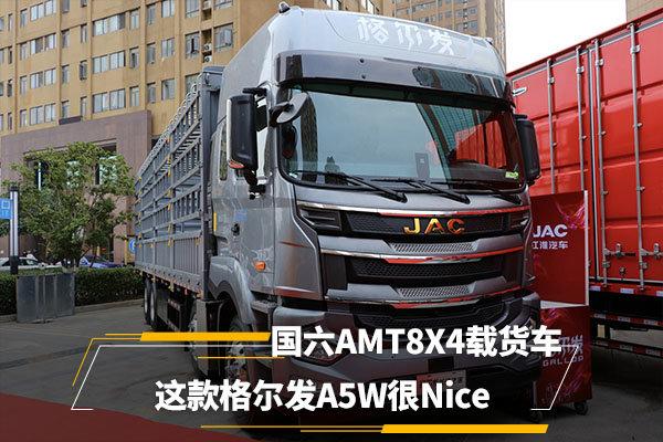 国六ZFAMT8X4载货车这款9米4格尔发A5W很Nice
