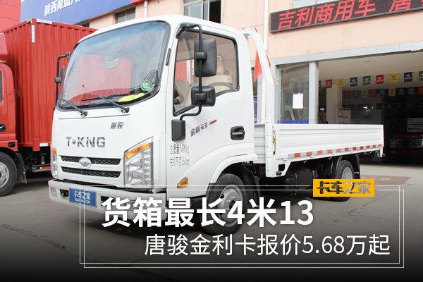 货箱最长4米13唐骏金利卡报价5.68万起