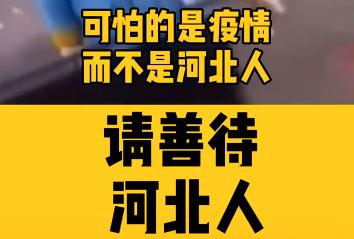 河北籍货车司机受不公待遇卡友:不让我吃饭也不给我加油