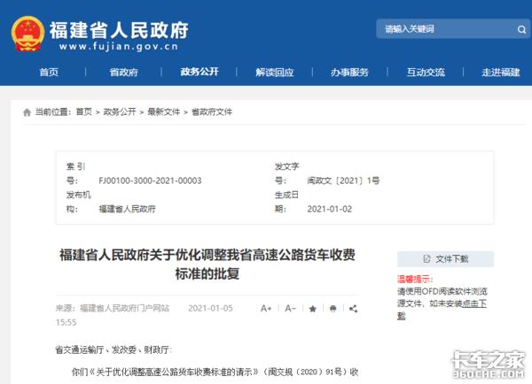 2021三省下调高速货车收费标准,重庆对特定空车85折优惠