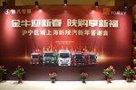 上海新陕汽成立二十周年庆典圆满举行