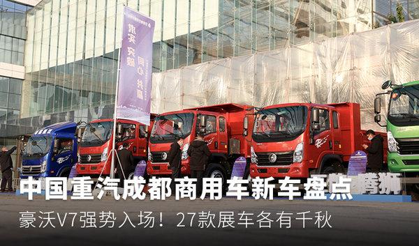 中国重汽成都商用车新车盘点豪沃V7强势入场!27款展车各有千秋