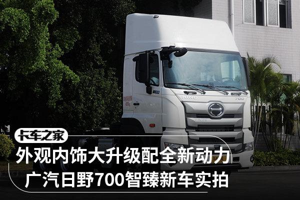 外观内饰大升级还有全新动力广汽日野700智臻新车实拍