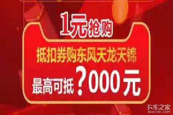 2021年1月15日东风商用车-山东东贸九点联动线上直播