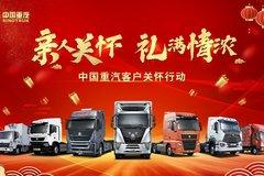 中国重汽一大波客户关怀福利已在路上!