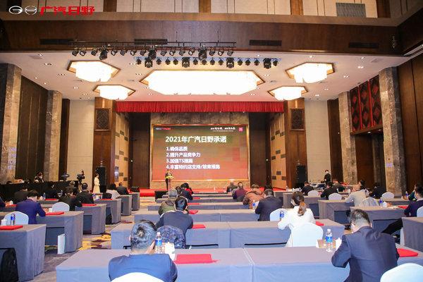 携手新征程拥抱新未来广汽日野2021年特约销售服务店工作会议举行
