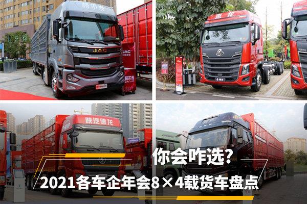 2021各车企年会展出的8×4载货4款车型一个比一个狠